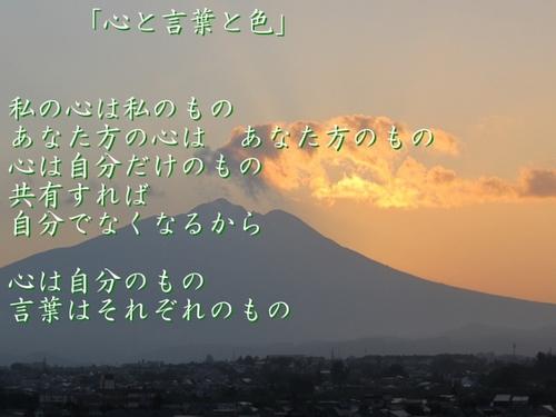 心と言葉と色-1 (640x480).jpg